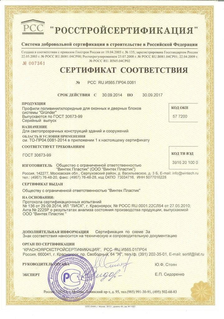сертификат профиля